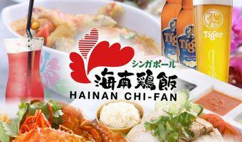 シンガポール海南鶏飯 水道橋店