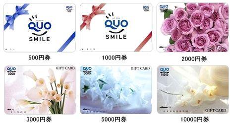 QUOカードの種類