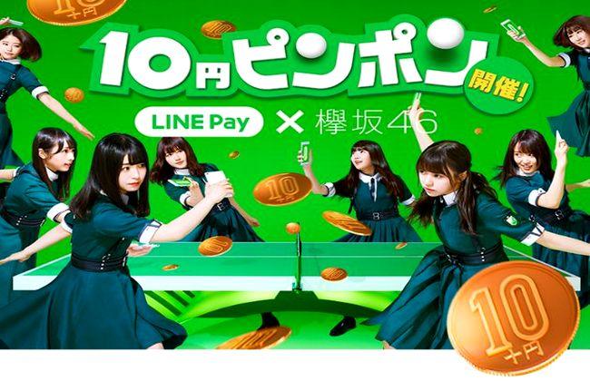 10円ピンポン